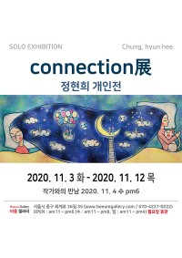 connection展