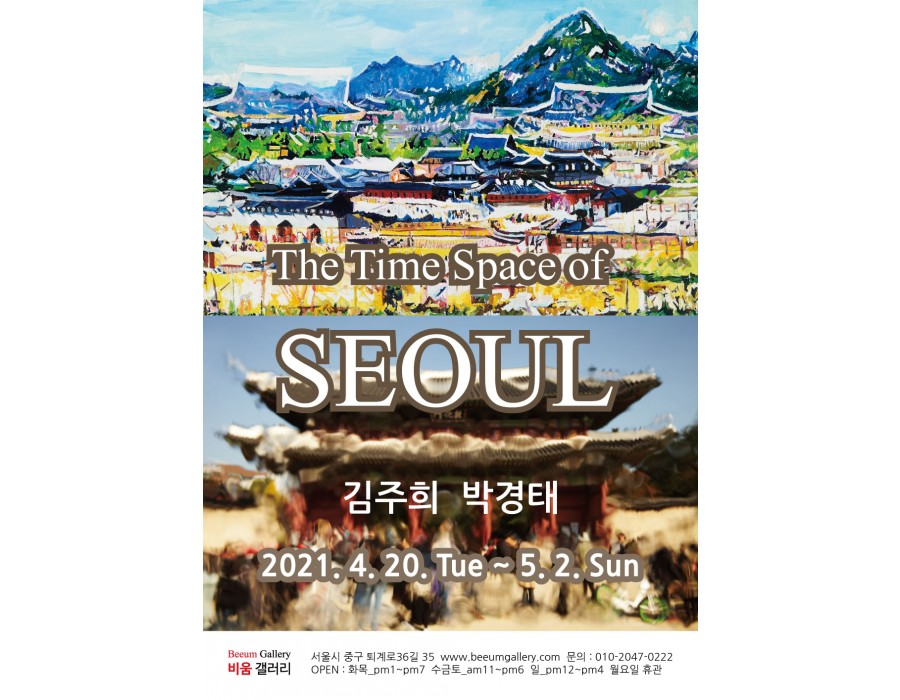 The Time Space of SEOUL
